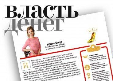 Ирина Букур в 20-ке самых успешных бизнес-леди страны.