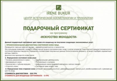 Приобрести сертификат