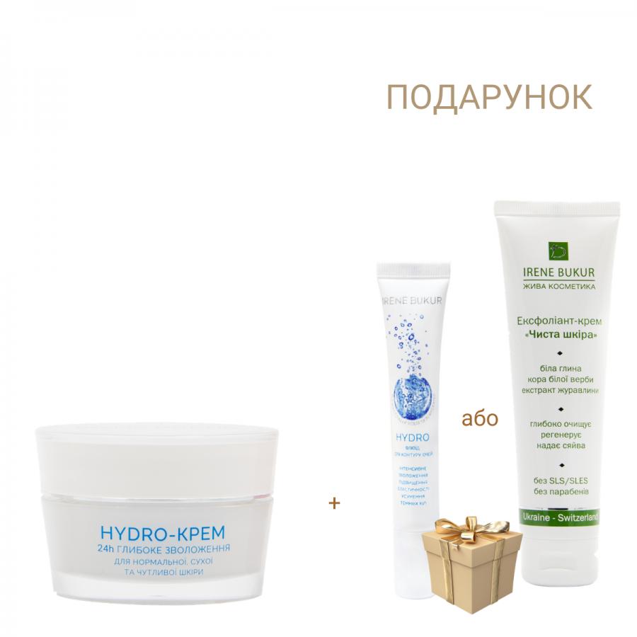 Hydro-крем для сухої та чутливої шкіри + ПОДАРУНОК 8 марта (Флюід)