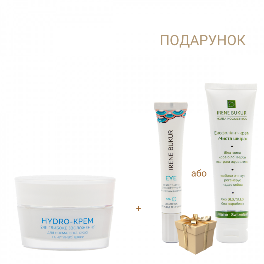 Hydro-крем для сухої та чутливої шкіри + ПОДАРУНОК 8 марта