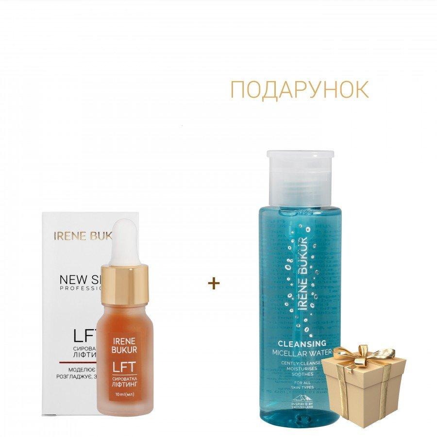 Сироватка  для обличчя ЛІФТИНГ серії NEW SKIN PROFESSIONAL, 10 мл + ПОДАРУНОК 8 березня